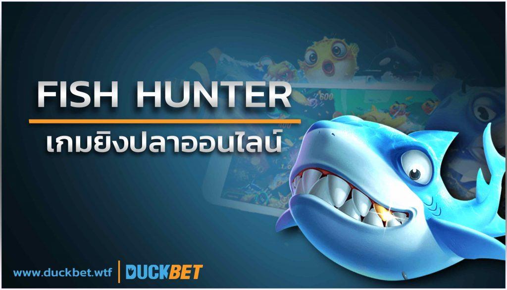 เกมยิงปลาออนไลน์ DUCKBET