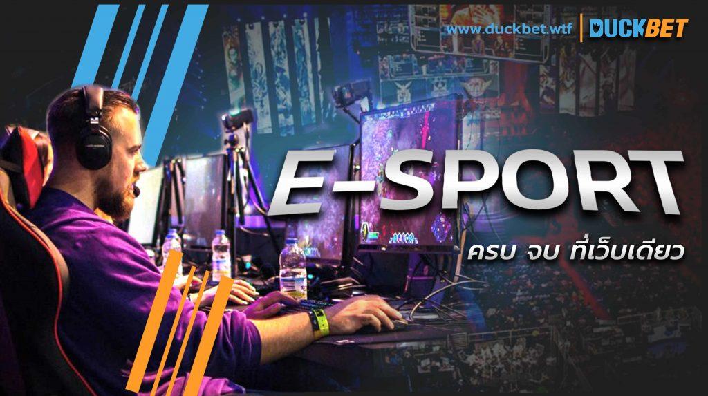 E-SPORT พนันกีฬาออนไลน์