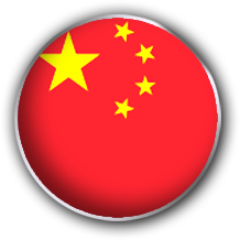 หวยจีน
