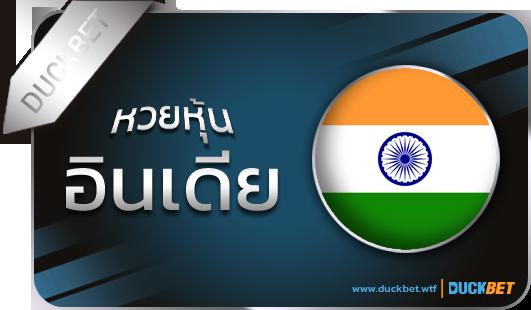 หวยหุ้นอินเดีย หวยหุ้นต่างประเทศ