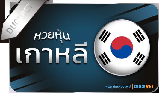 หวยหุ้นเกาหลี