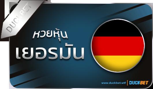 หวยหุ้นเยอรมัน หวยหุ้นต่างประเทศ