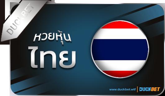 หวยหุ้นไทย หวยหุ้นต่างประเทศ